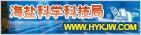 平湖科技技术局